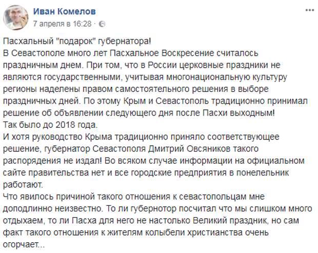 Некто Комелов раскритиковал губернатора Севастополя