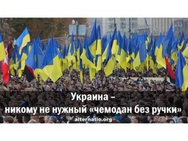 Украина ― никому не нужный «чемодан без ручки»