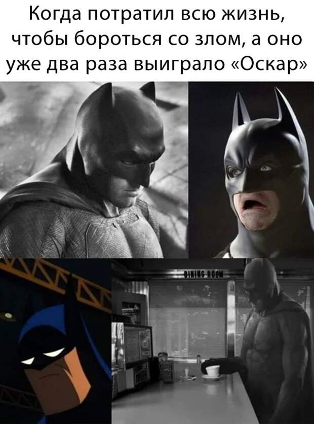 Шутка про Джокера и Бэтмена