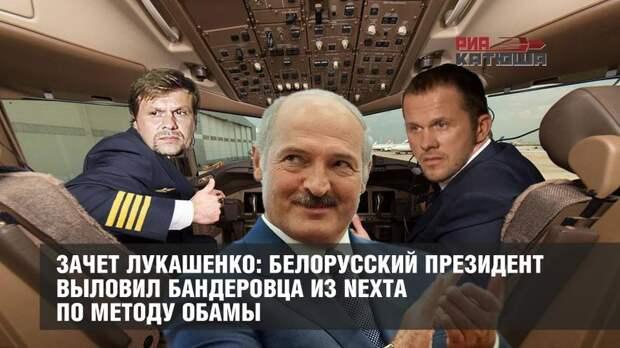 Зачет Лукашенко: белорусский президент выловил бандеровца из NEXTА по методу Обамы