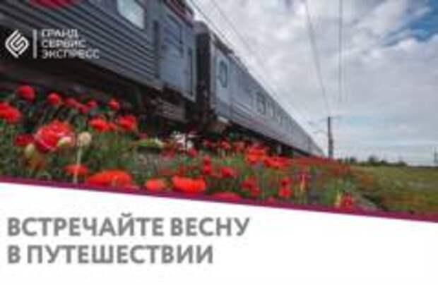 Запустился новый туристический поезд через Псков, Великий Новгород, Петрозаводск и горный парк Рускеала