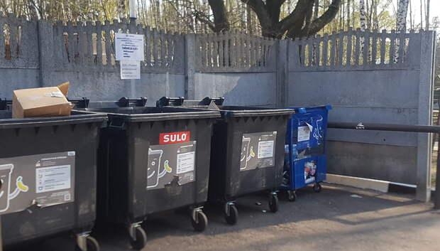 В Подмосковье планируют мотивировать людей на раздельный сбор мусора тарифами со скидкой