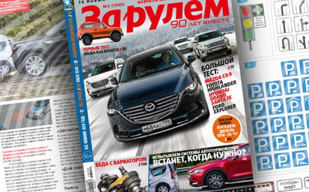 «За рулем» в феврале: заморозка дизеля, новый Polo Sedan и ремонт вариаторов