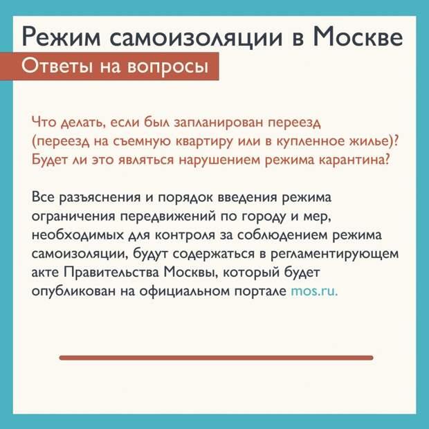Регламентирующий акт о мерах для контроля за соблюдением режима самоизоляции будет опубликован на mos.ru