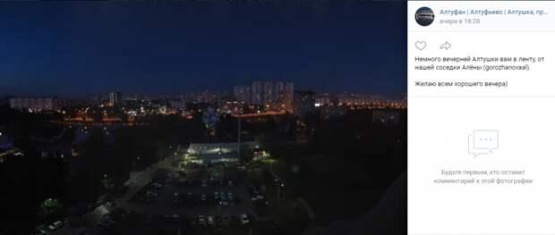 Фото дня: на Алтуфьево легла ночь