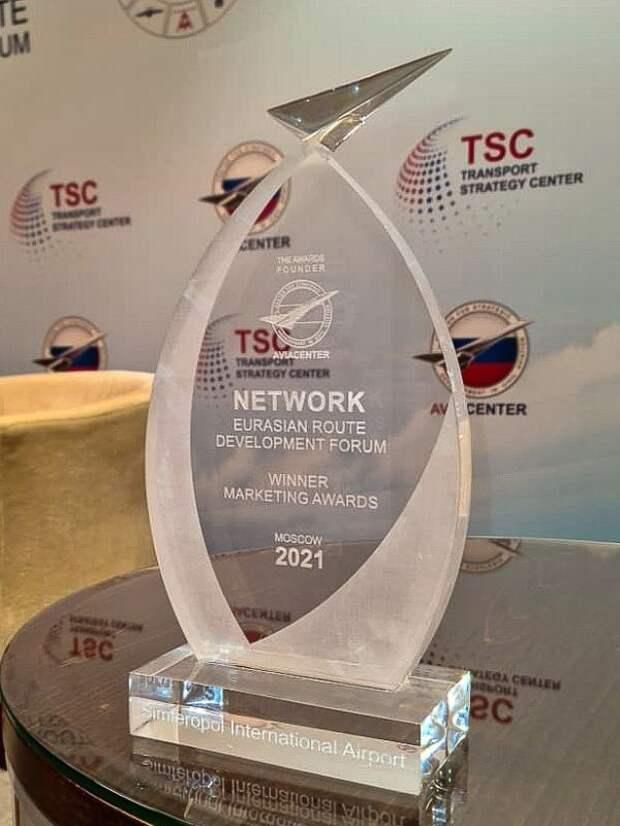 Аэропорт Симферополя получил Евразийскую премию в области авиамаркетинга