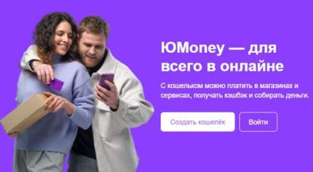 ЮMoney возобновил работу с 45 иностранными компаниями