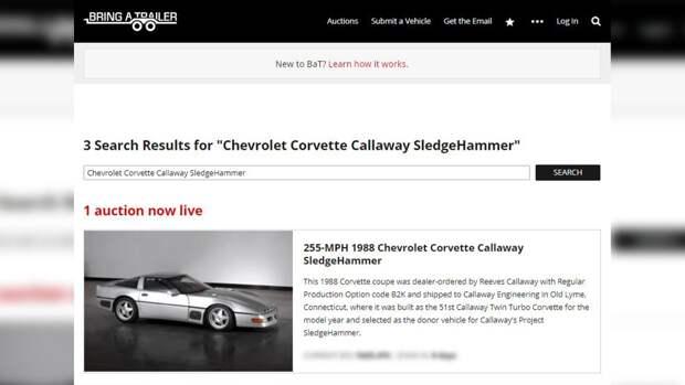 Редкий автомобиль Corvette выставили на аукцион
