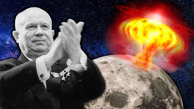 Зачем СССР и США хотели нанести ядерный удар по Луне?