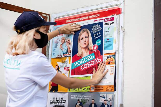 Любовь Соболь отказалась от участия в выборах в Госдуму