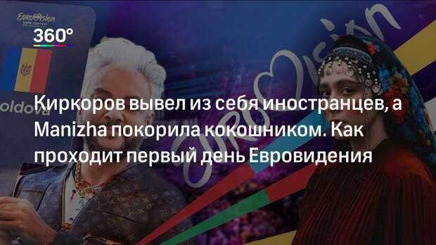 Киркоров вывел из себя иностранцев, а Маnizhа покорила кокошником. Как проходит первый день Евровидения