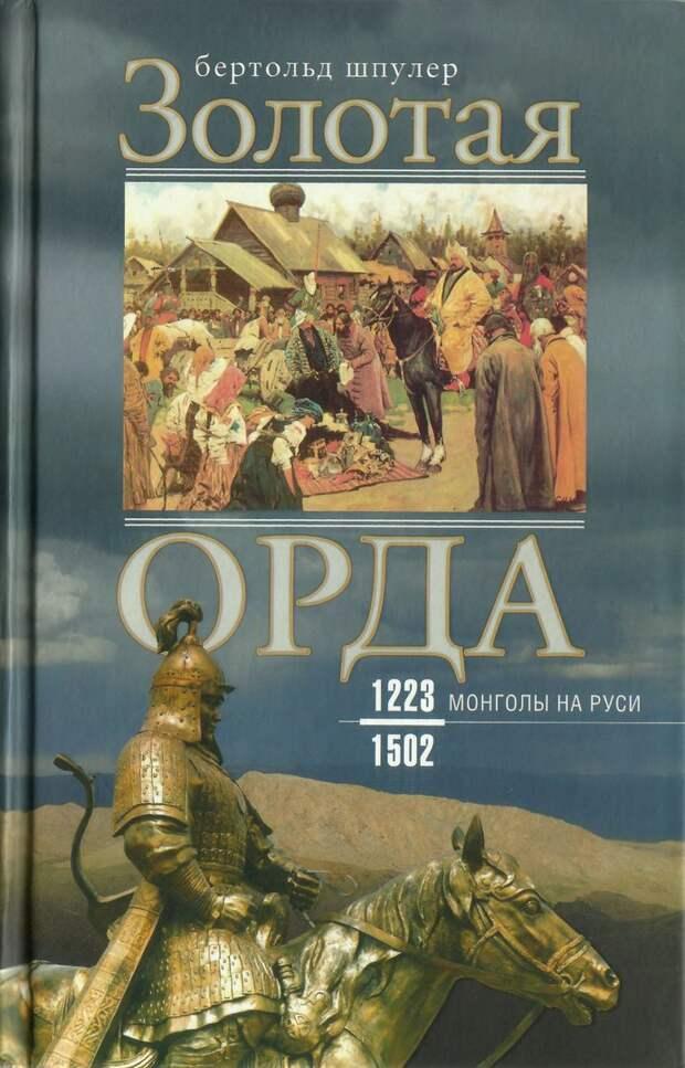 Золотая Орда. Монголы на Руси. 1223— 1502. Немецкий взгляд.