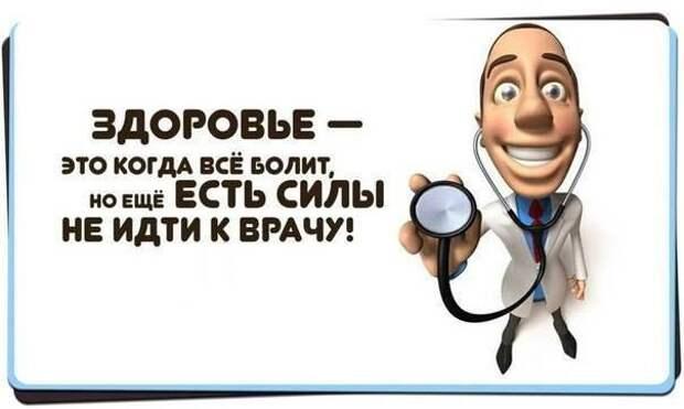 Медицинский юмор, или хочешь сменить пол, поправь сначала крышу