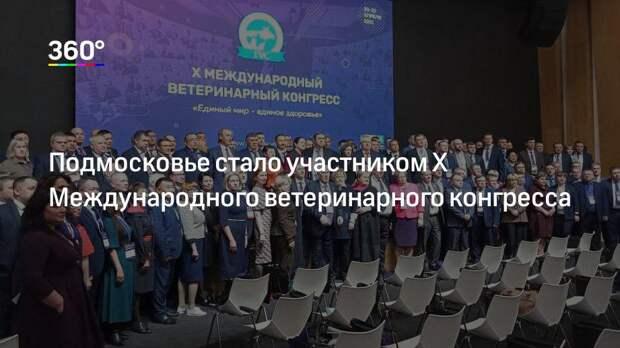 Подмосковье стало участником X Международного ветеринарного конгресса