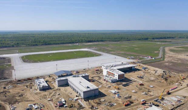 Осенью начнутся тестовые испытания нового аэропорта в Тобольске