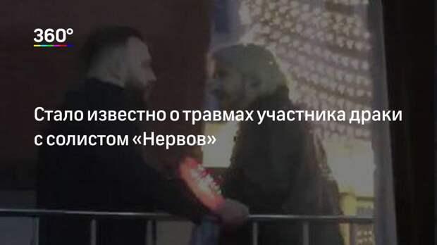 Стало известно о травмах участника драки с солистом «Нервов»
