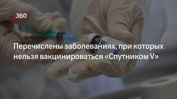 Перечислены заболеваниях, при которых нельзя вакцинироваться «Спутником V»