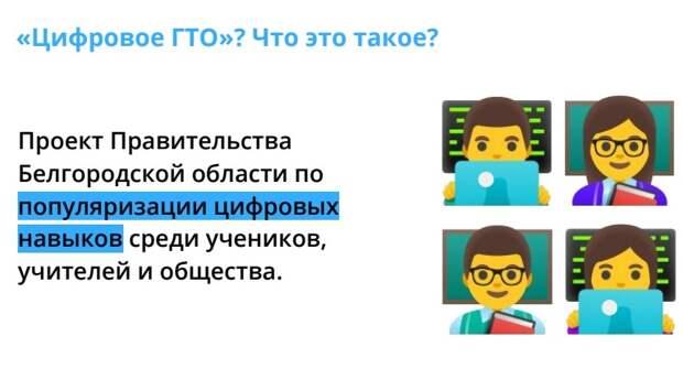 «Цифровое ГТО» – новый проект глобалистов по отбору социальных инженеров для «людей одной кнопки»