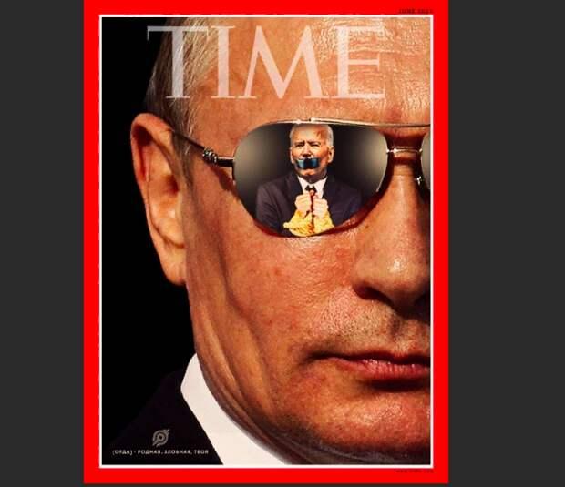 Связанный Байден в очках Путина