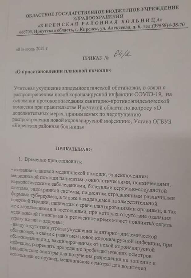 Иркутская область присоединилась к столичному ковид-беспределу: власти региона запретили плановую медпомощь непривитым