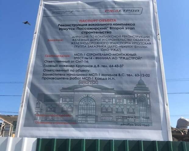 Схема прохода пассажиров на вокзале Иркутск-Пассажирский изменится на время реконструкции