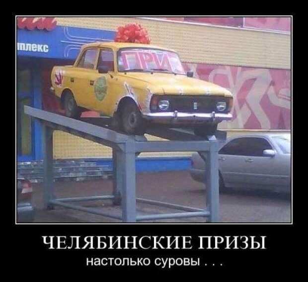 Челябинские призы настолько суровы