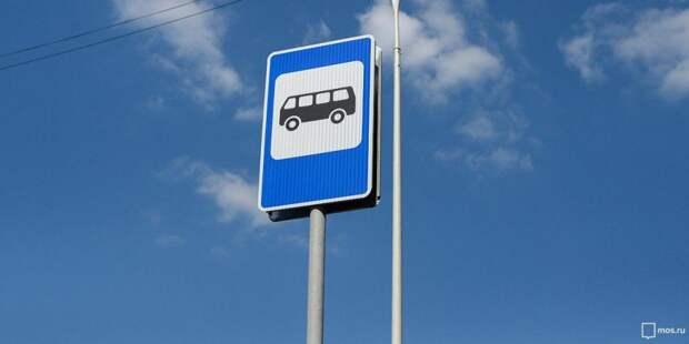 Автобусная остановка. Фото: mos.ru