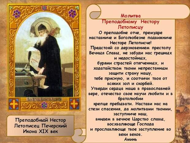 9 ноября - День преподобного Нестора Летописца.