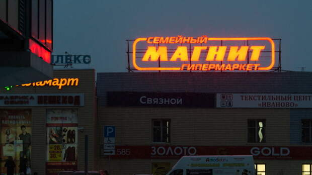 Коронавирусные правила доставили проблем «Магниту» вРостовской области
