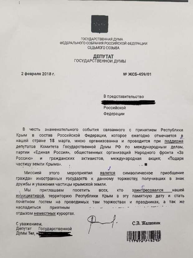 """Экс-сотрудники МВД рассылали дипломатам отравленные письма с приглашением на акцию """"Подари частицу Крыма"""""""