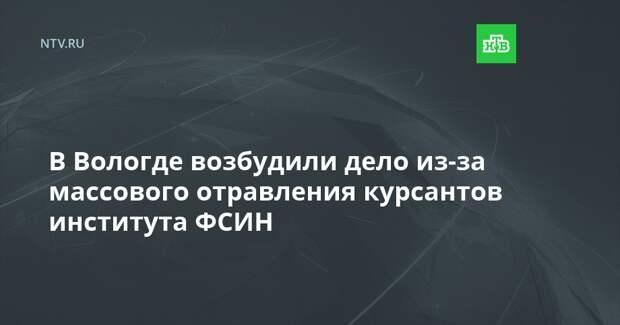 В Вологде возбудили дело из-за массового отравления курсантов института ФСИН