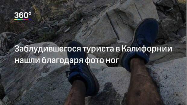 Заблудившегося туриста в Калифорнии нашли благодаря фото ног