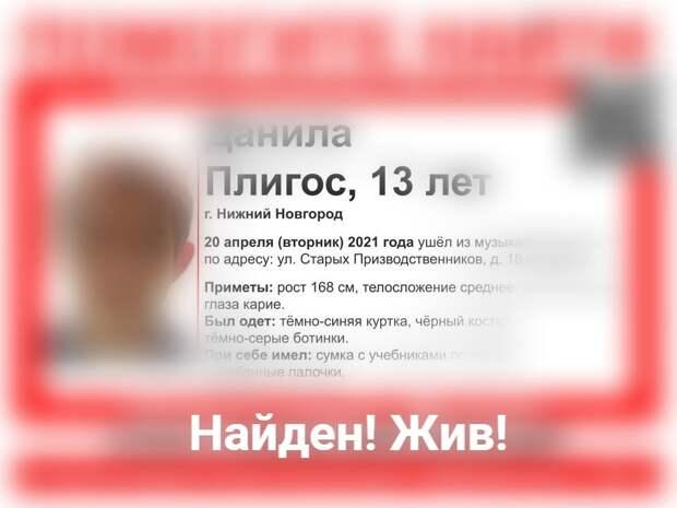 Пропавший 13-летний подросток найден живым в Нижнем Новгороде