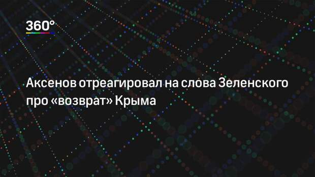 Аксенов отреагировал на слова Зеленского про «возврат» Крыма