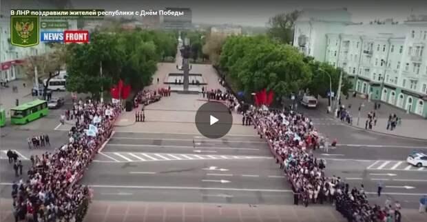 В ЛНР поздравили жителей республики с Днём Победы