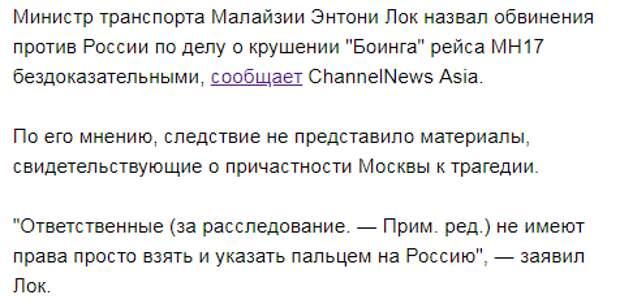 Запад лжет: Малайзия не верит, что Россия причастна к авиакатастрофе МН17