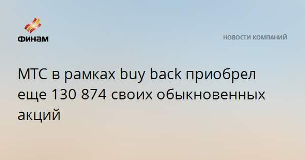МТС в рамках buy back приобрел еще 130 874 своих обыкновенных акций