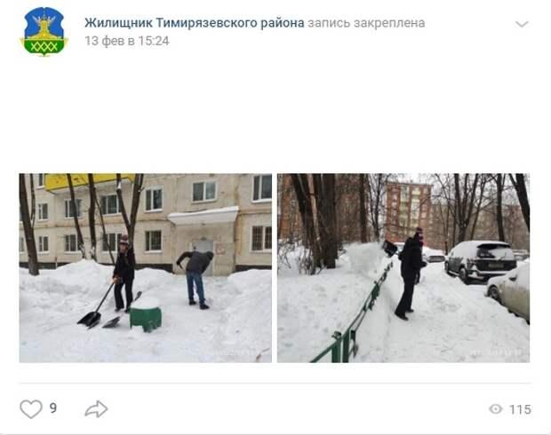 В Тимирязевском жители помогли расчистить снег