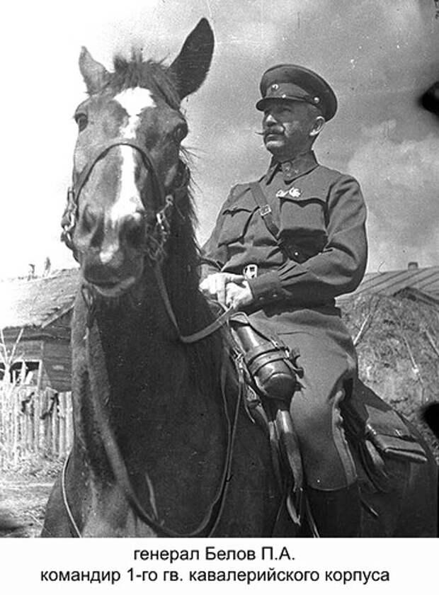 Конники генерала Белова - полгода в тылу врага