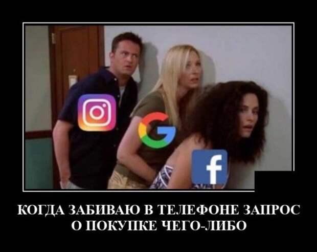 Демотиватор про социальные сети и рекламу