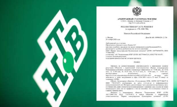 Ответили за клевету. Впервые в истории российское ТВ публично извинилось перед букмекером