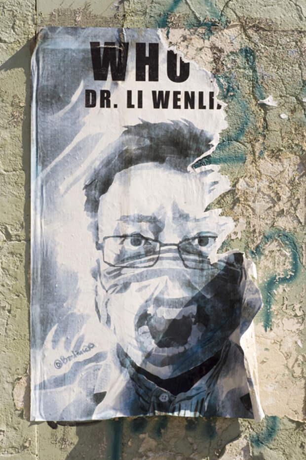 китайский врач Ли Вэньлян
