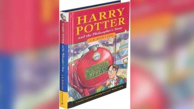 Первое издание «Гарри Поттера» ушло с аукциона за рекордную сумму