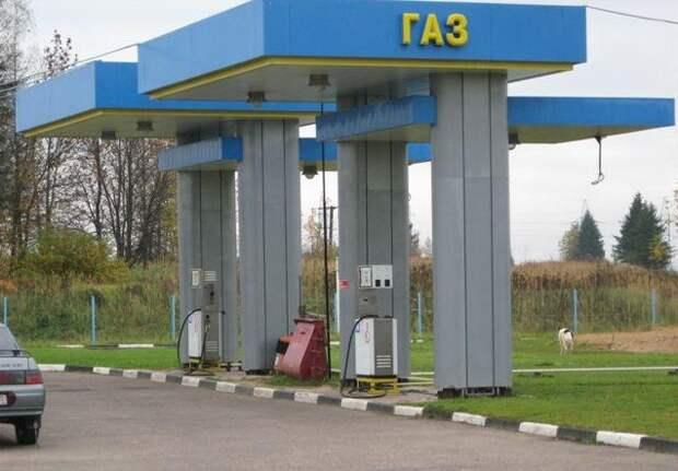 Газ заправка