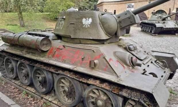 В польском музее накануне Дня Победы осквернили Т-34