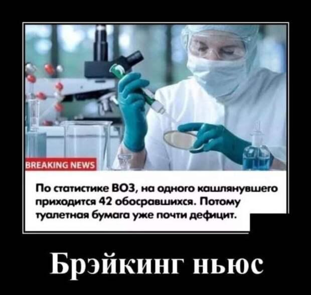 Демотиваторы про коронавирус с надписями. Подборка chert-poberi-dem-koronavirus-chert-poberi-dem-koronavirus-59520827092020-12 картинка chert-poberi-dem-koronavirus-59520827092020-12