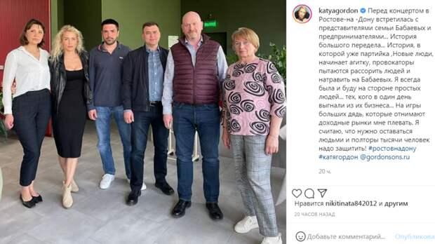 Семью Бабаевых обвинили втрате миллионов насамопиар