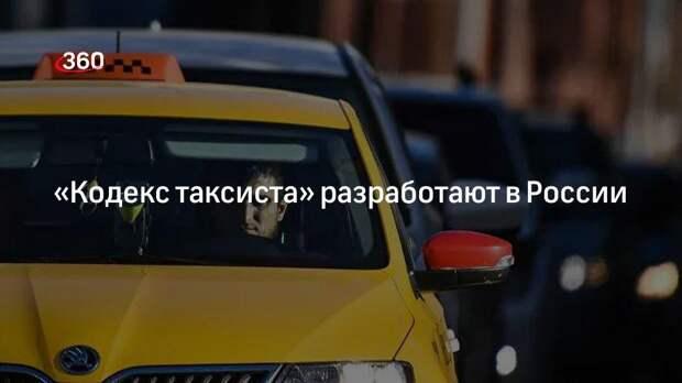 «Кодекс таксиста» разработают в России