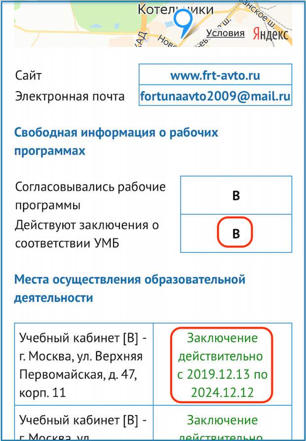 Как проверить лицензию автошколы в ГИБДД