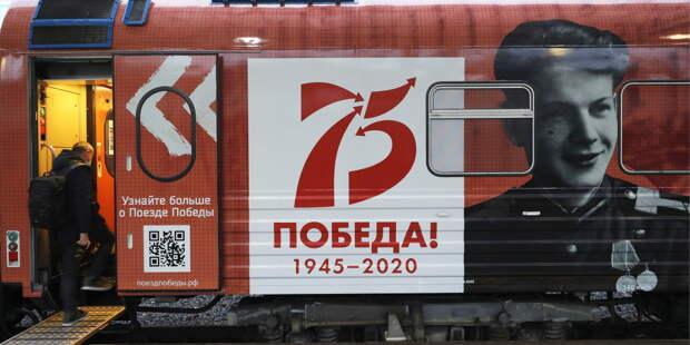 Передвижной музей «Поезд Победы» сделал первую остановку
